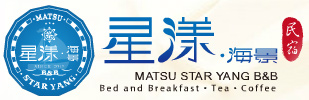 馬祖住宿 星漾海景民宿 MATSU STAR YANG Bed and Breakfast Tea Coffee